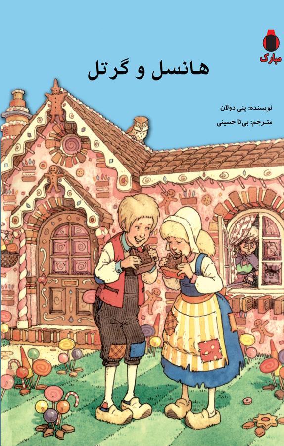 کتاب هانسل و گرتل