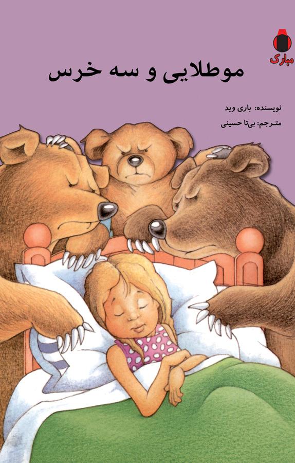 کتاب مو طلایی و سه خرس