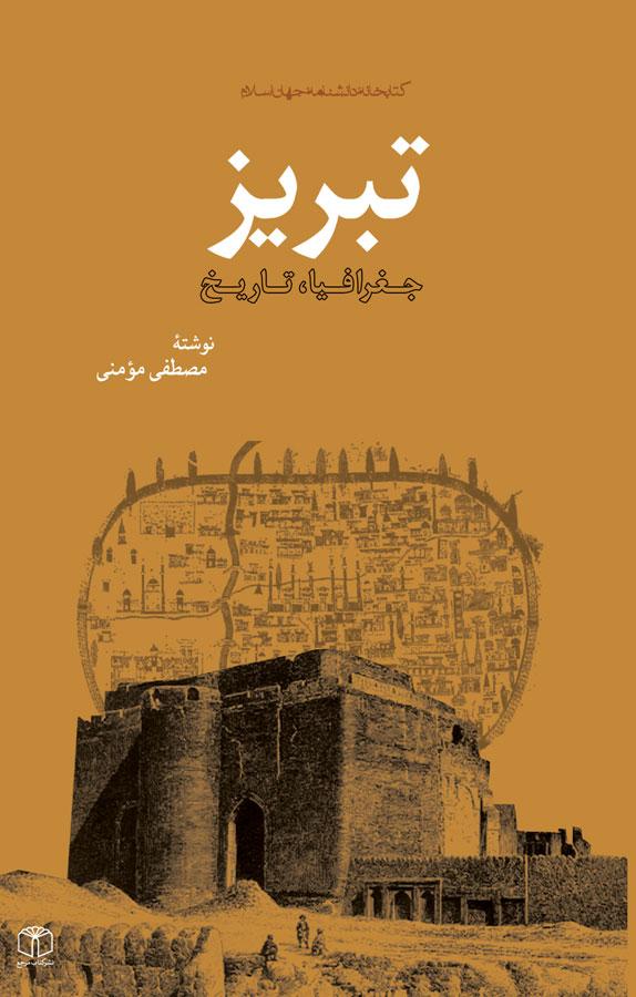 کتاب تبریز؛جغرافیا، تاریخ