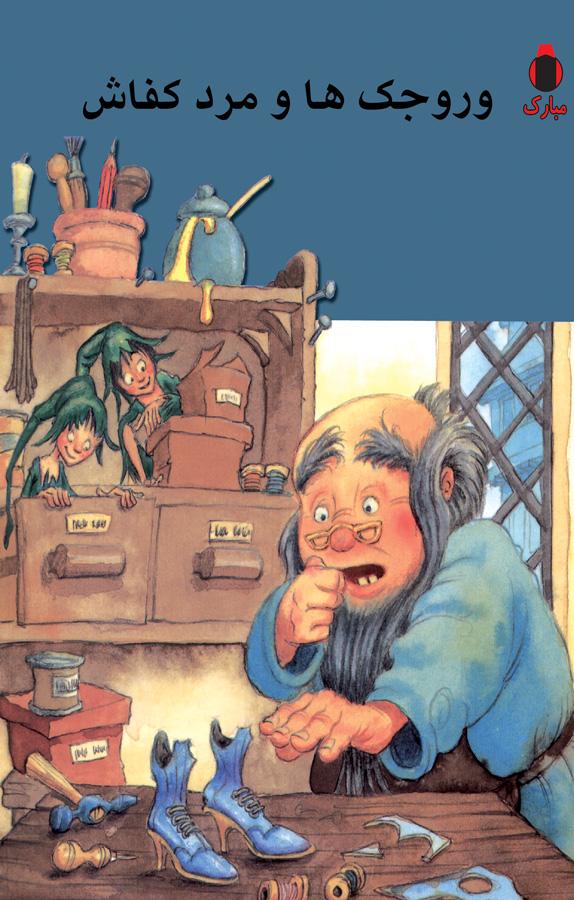 کتاب وروجک ها و مرد کفاش