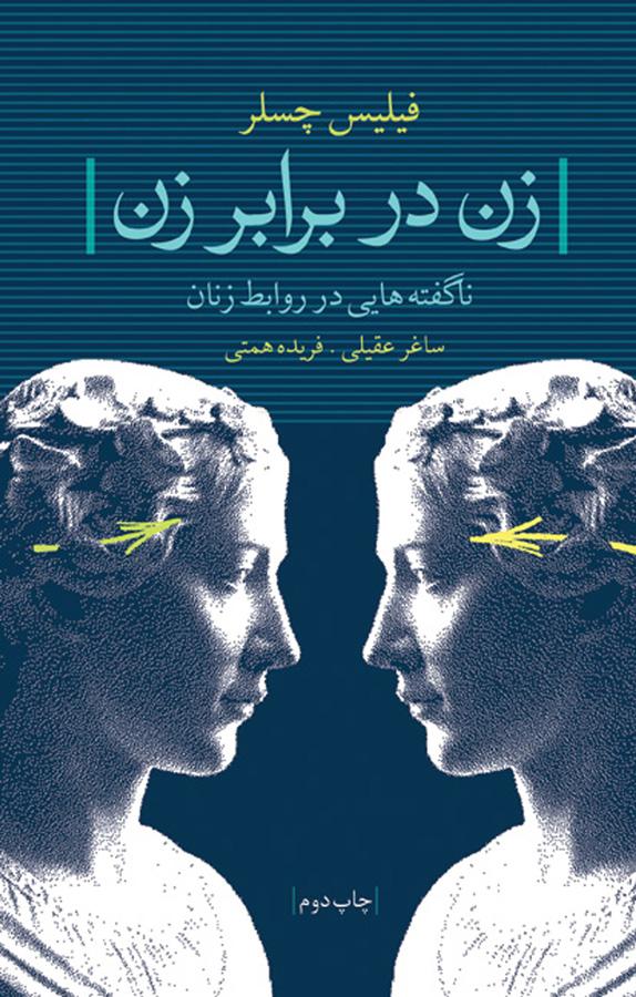 کتاب زن در برابر زن
