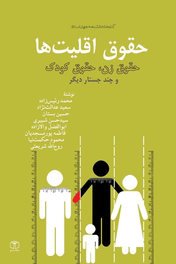 کتاب حقوق اقلیتها، حقوق زن، کودک و چند جستار دیگر