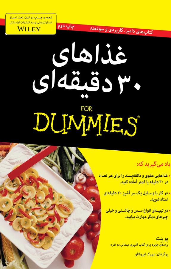 کتاب غذاهای سی دقیقه ای