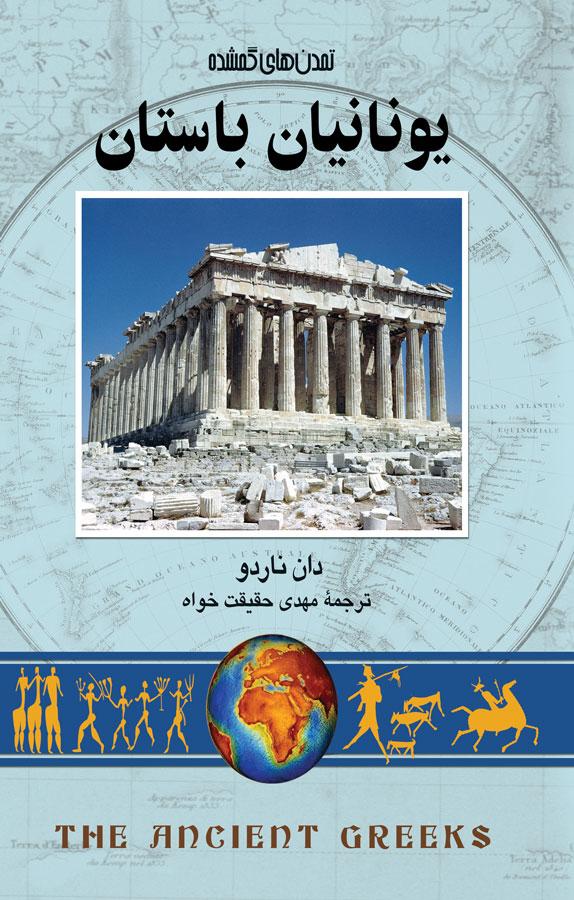 کتاب یونانیان باستان