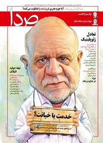 مجله هفتهنامه خبری تحلیلی صدا شماره ۹۵