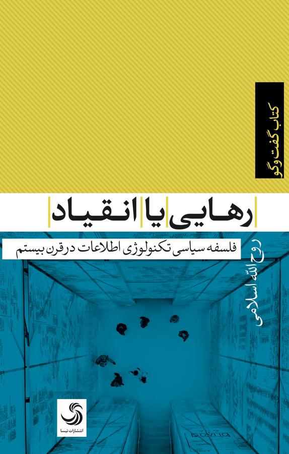کتاب رهایی یا انقیاد؛فلسفه سیاسی تکنولوژی اطلاعات در قرن بیستم