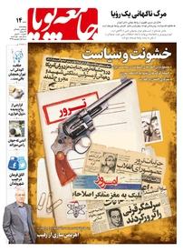 مجله دوهفتهنامه اجتماعی فرهنگی جامعه پویا - شماره ۱۴