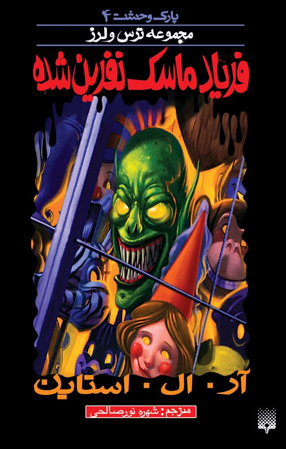 کتاب فریاد ماسک نفرین شده