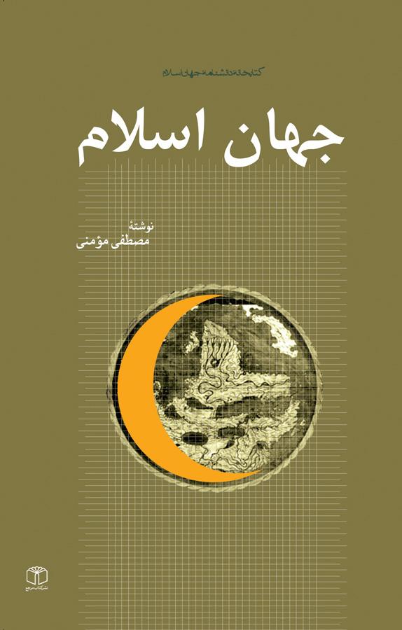 کتاب جهان اسلام