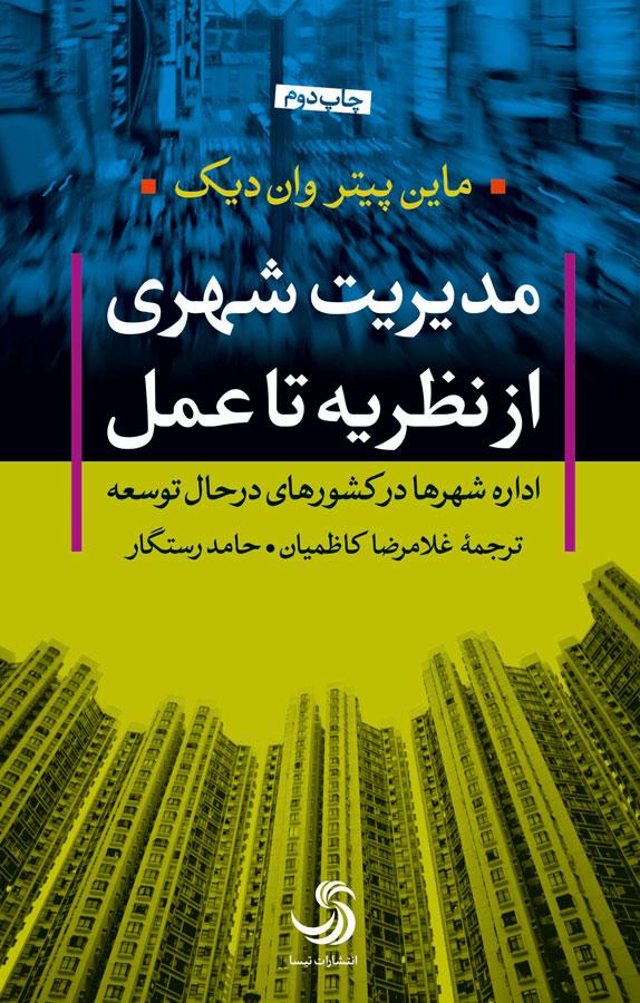 کتاب مدیریت شهری؛از نظریه تا عمل