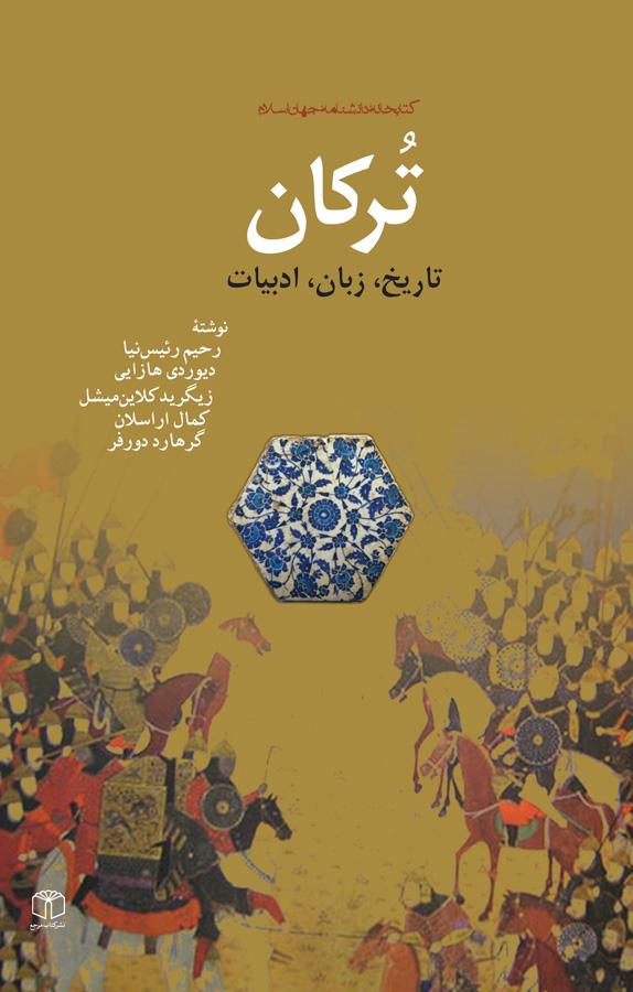 کتاب ترکان ،تاریخ،زبان،ادبیات