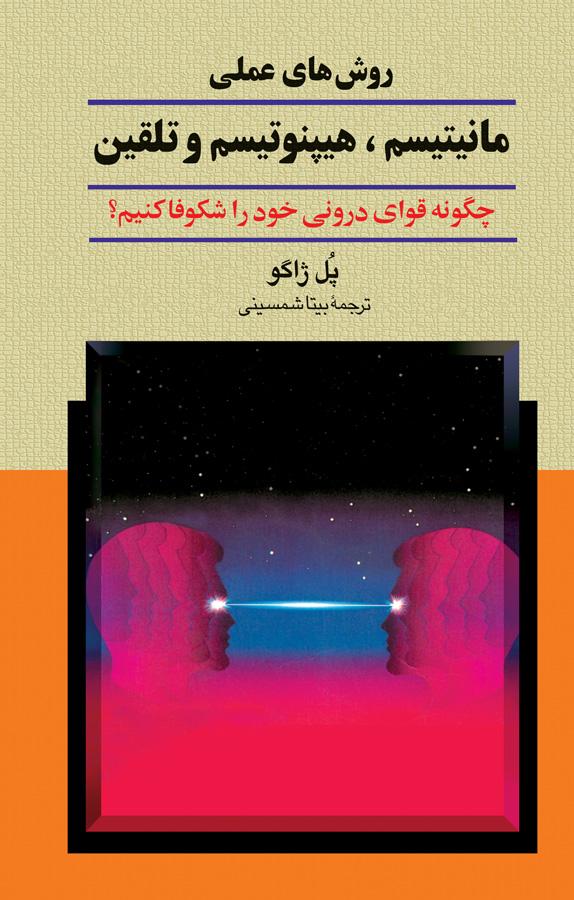 کتاب روشهای علمی مانیتیسم،هیپنوتیسم و تلقین