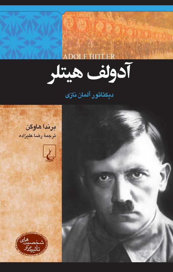 کتاب شخصیتها