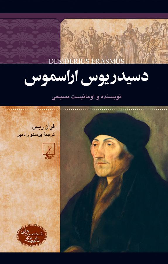 کتاب شخصیتها... دسیدریوس اراسموس
