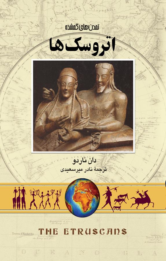 کتاب اتروسکها