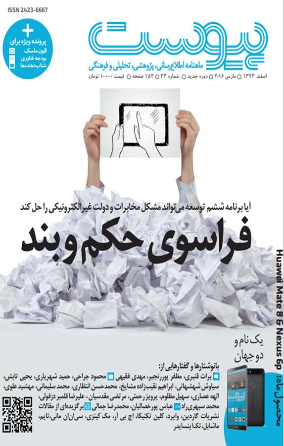 مجله ماهنامه پیوست