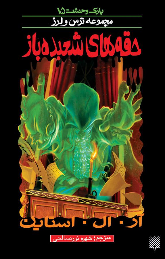 کتاب حقه های شعبده باز