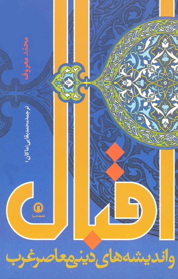 کتاب اقبال و اندیشههای دینی معاصر غرب
