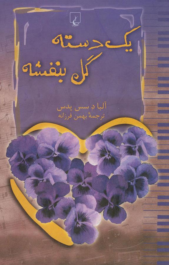 کتاب يک دسته گل بنفشه