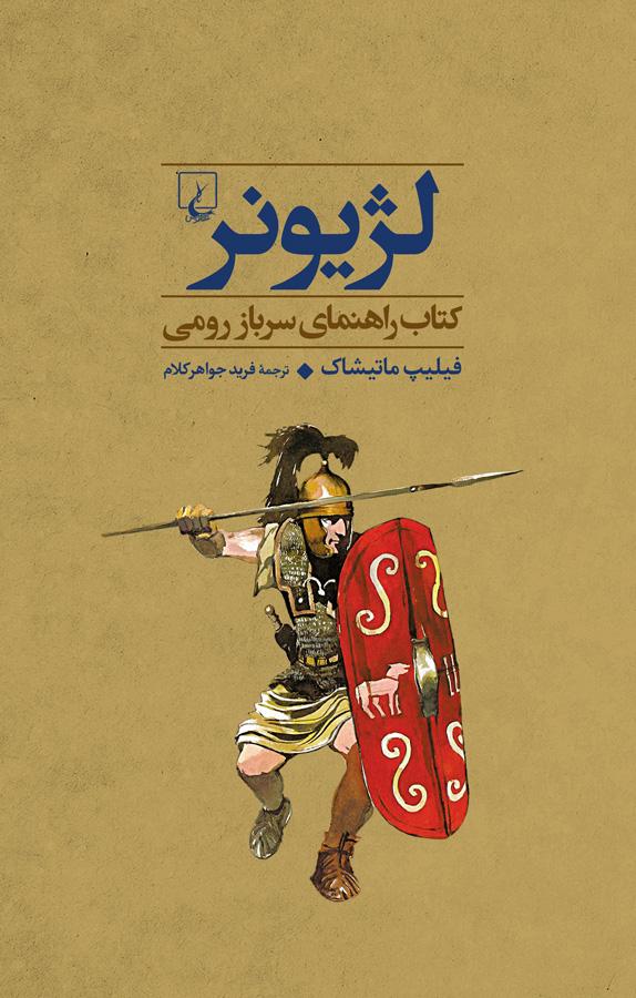 لژیونر:کتاب راهنمای سرباز رومی