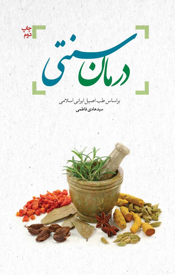 کتاب درمان سنتی بر اساس طب اصیل ایرانی اسلامی