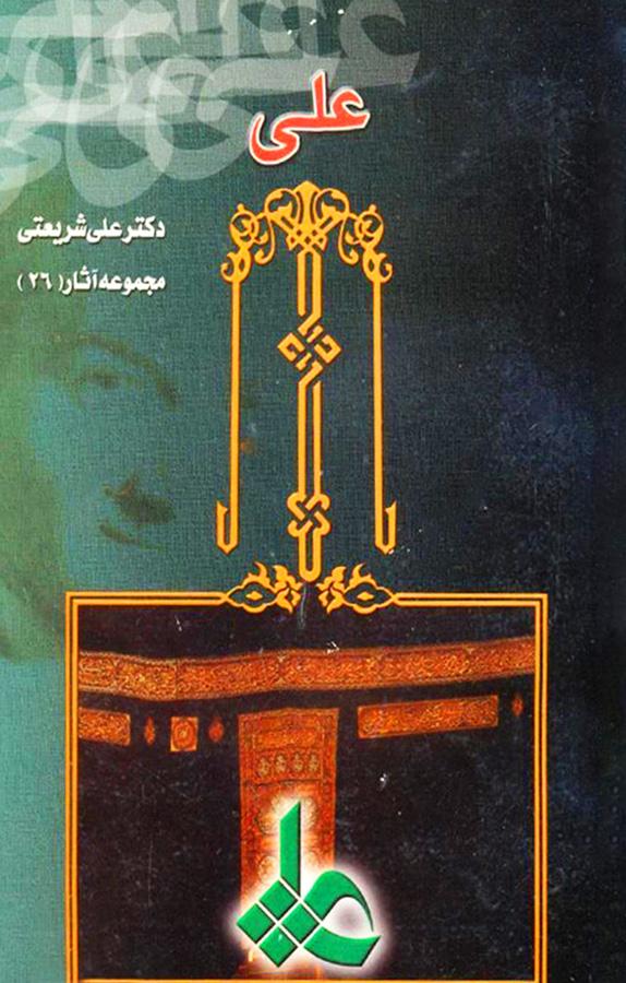 کتاب علی (ع)