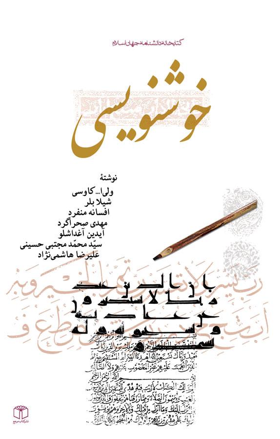 کتاب خوشنویسی