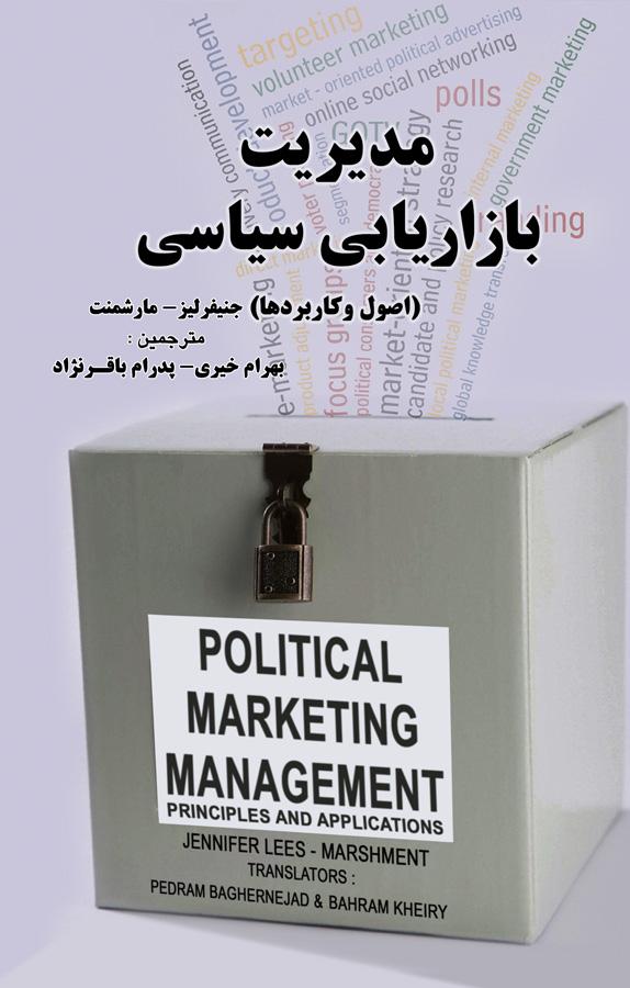 کتاب مدیریت بازاریابی سیاسی