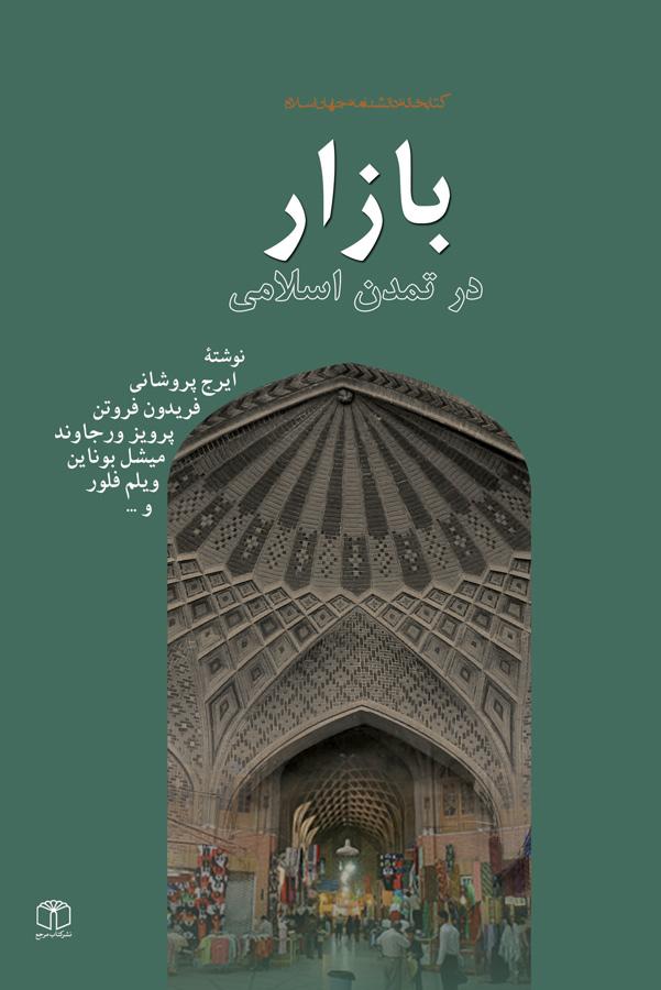 کتاب بازار در تمدن اسلامی