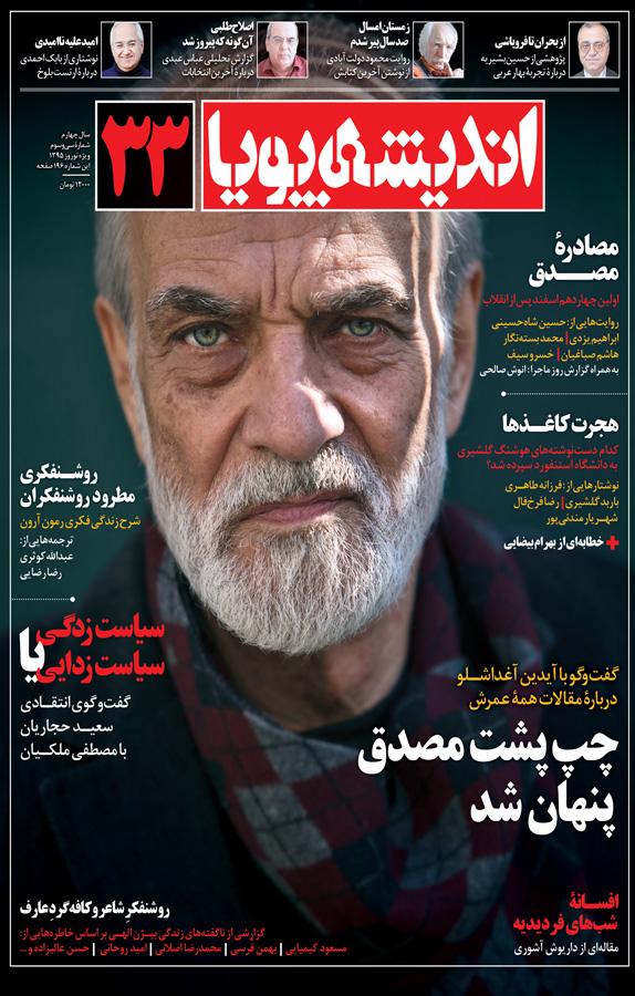 مجله ماهنامه اندیشه پویا - شماره ۳۳