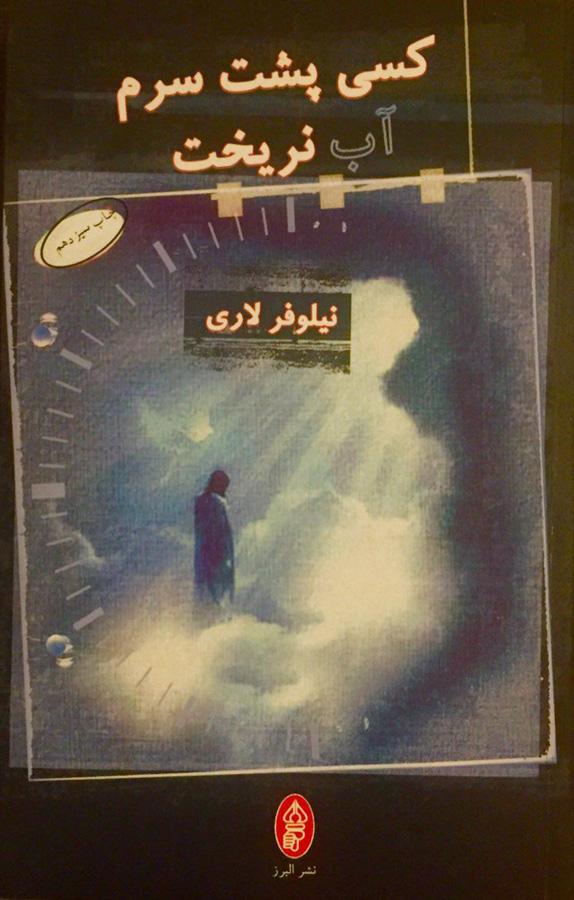 کتاب کسی پشت سرم آب نریخت