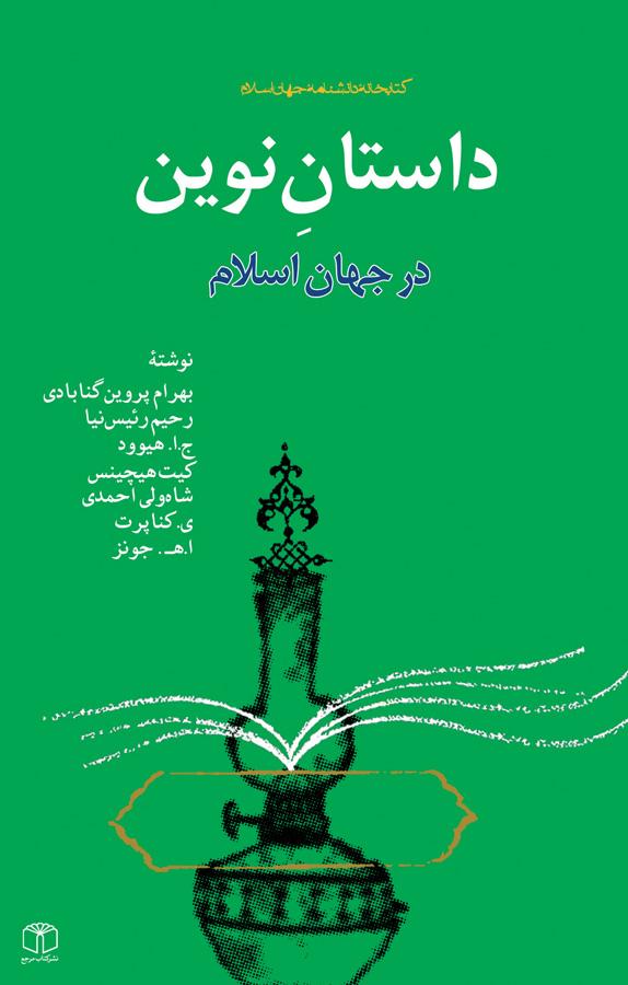کتاب داستان نوین در جهان اسلام