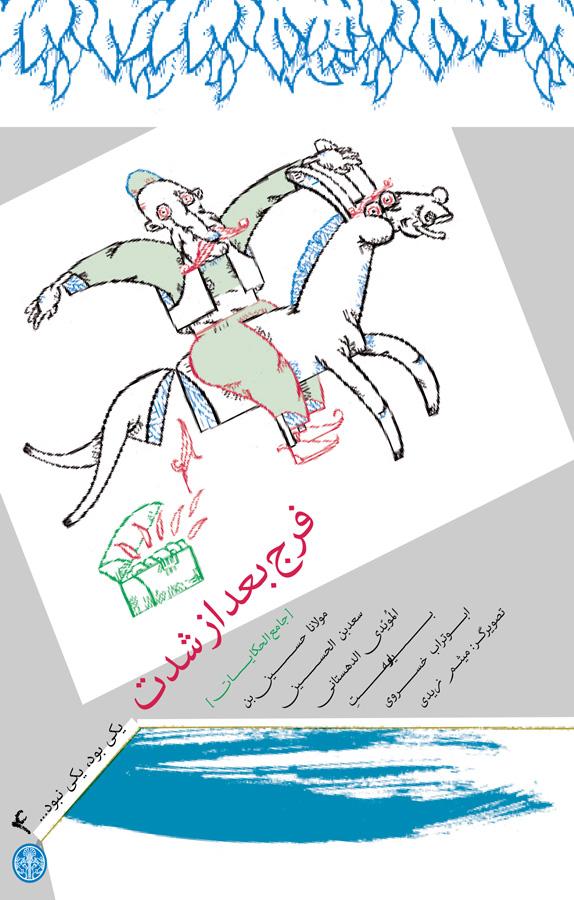 فرج بعد از شدت [جامع الحکایات] : مولانا حسین بن سعدبن الحسین المویدی الدهستانی