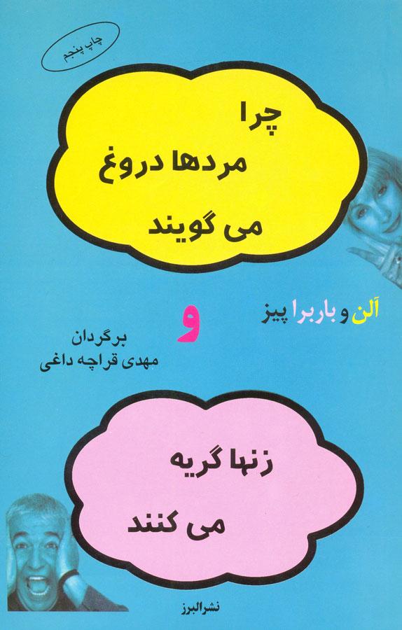 کتاب چرا مردها دروغ میگویند و زنها گریه میکنند