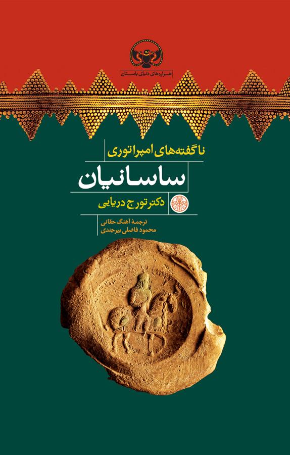 کتاب ناگفته های امپراطوری ساسانی