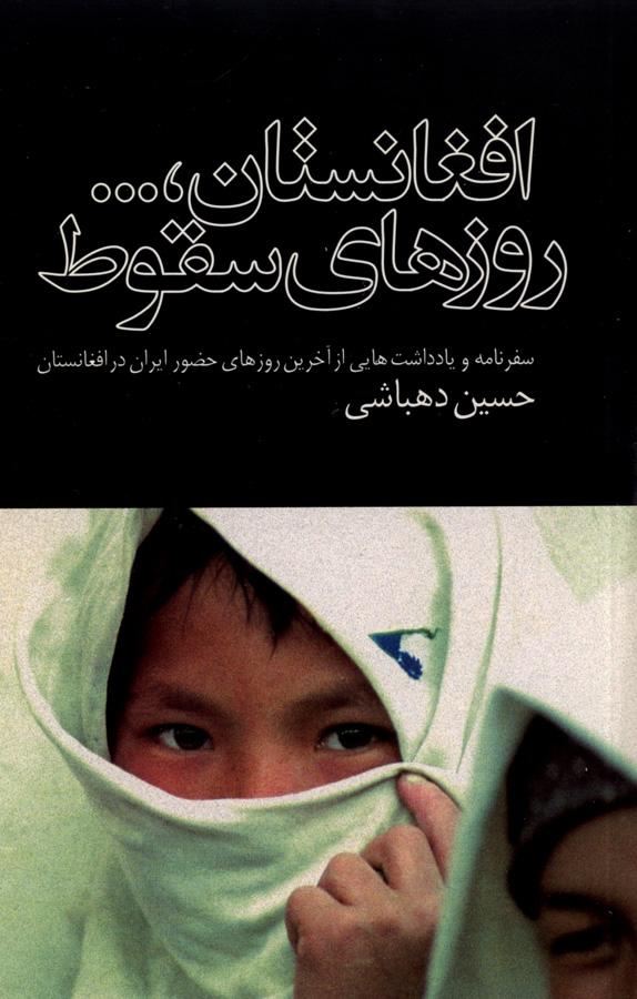 کتاب افغانستان...روزهای سقوط