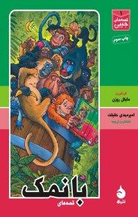 کتاب قصه های بانمک