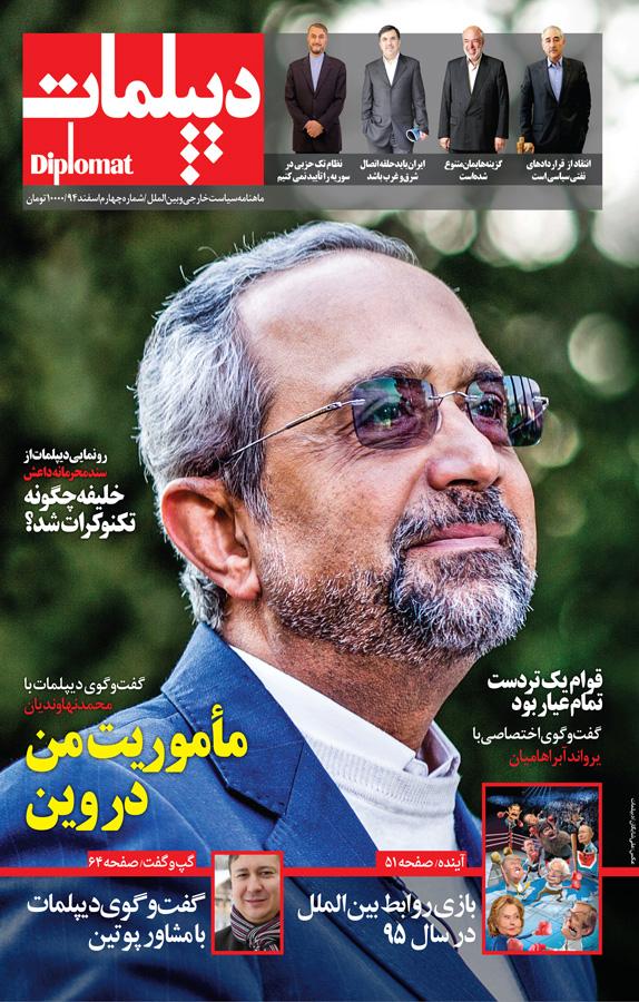 مجله ماهنامه سیاست خارجی و بین الملل دیپلمات