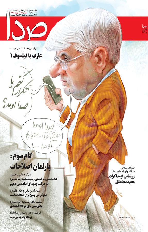 مجله هفتهنامهی خبری،تحلیلی صدا -  شمارۀ ۷۵