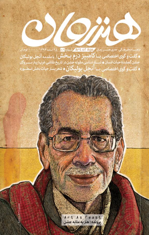 مجله ماهنامه فرهنگی هنری هنر زمان