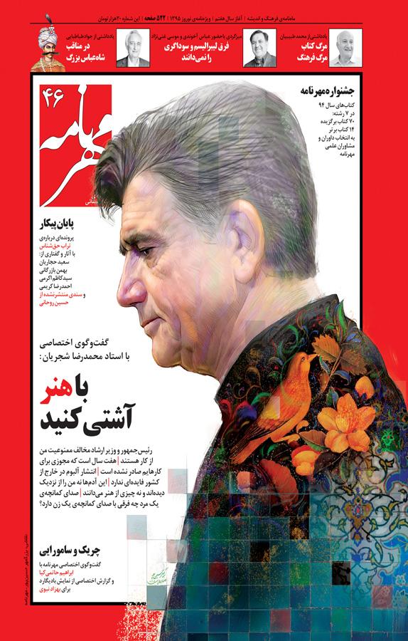 مجله ماهنامه مهرنامه - شماره ۴۶