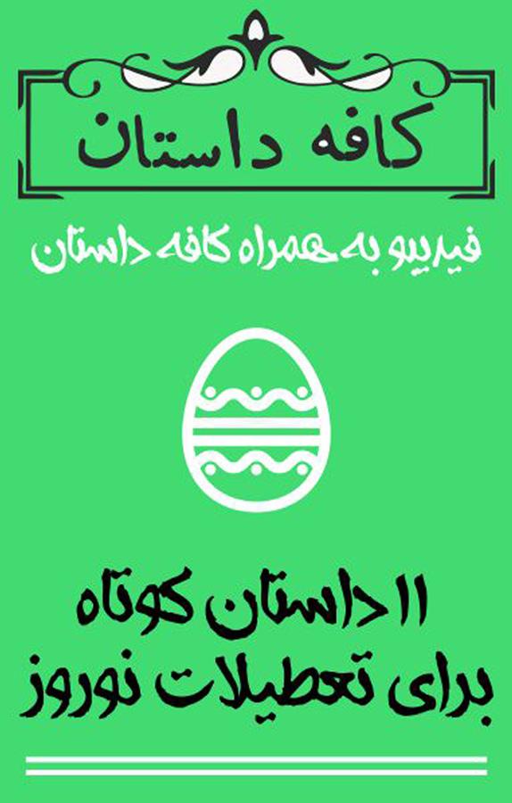 کتاب عیدانه ۹۵  فیدیبو