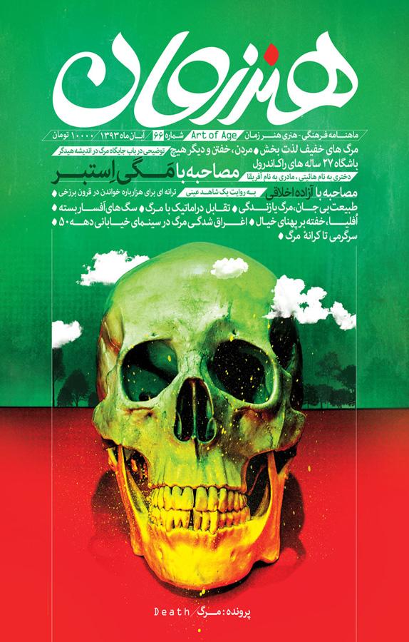 مجله ماهنامه فرهنگی