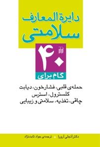 کتاب دایرهالمعارف سلامتی