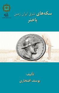 کتاب سکههای شرق ایران زمین