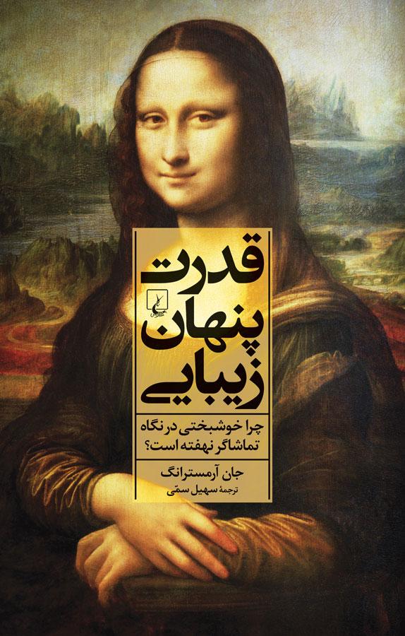 کتاب قدرت پنهان زیبایی