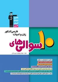 کتاب ۱۰  سوالیهای زبان و ادبیات فارسی کنکور دوم، سوم و چهارم دبیرستان