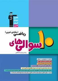 کتاب ۱۰  سوالیهای ریاضی  پایه و پیشدانشگاهی