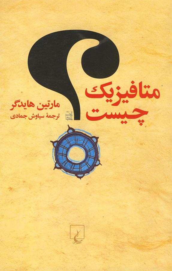 Image result for کتاب متافیزیک چیست؟