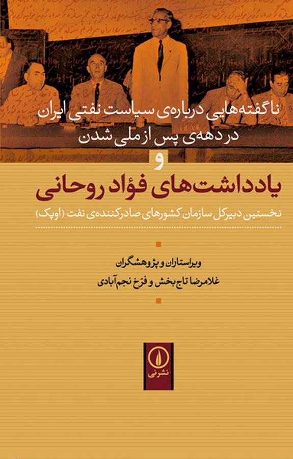 کتاب ناگفتههایی درباره سیاست نفتی ایران در دهه پس از ملی شدن و یادداشت های فؤاد روحانی نخستین دبیرک